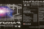 thumbs liquified universe 1 Flyer Archive